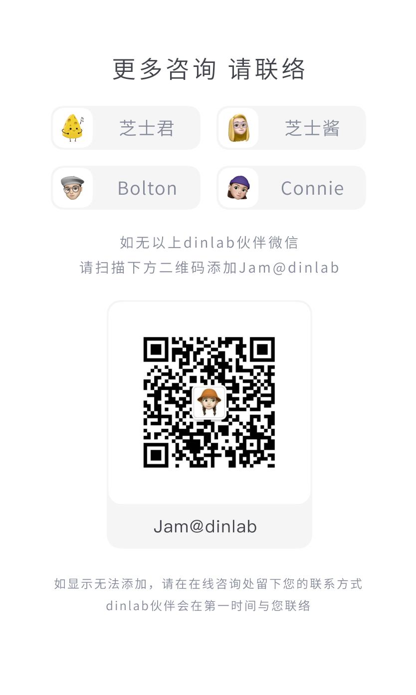 微信客服请添加Jam@dinlab,微信号Fuji-Jam